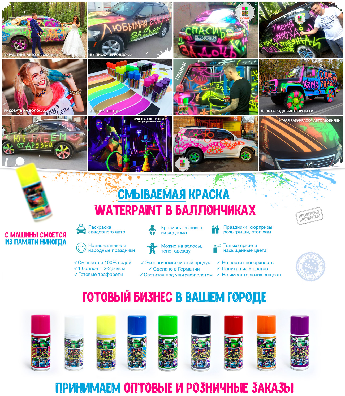 Оптом смываемая краска Waterpaint оптом для автомобиля и розыгрышей франшиза