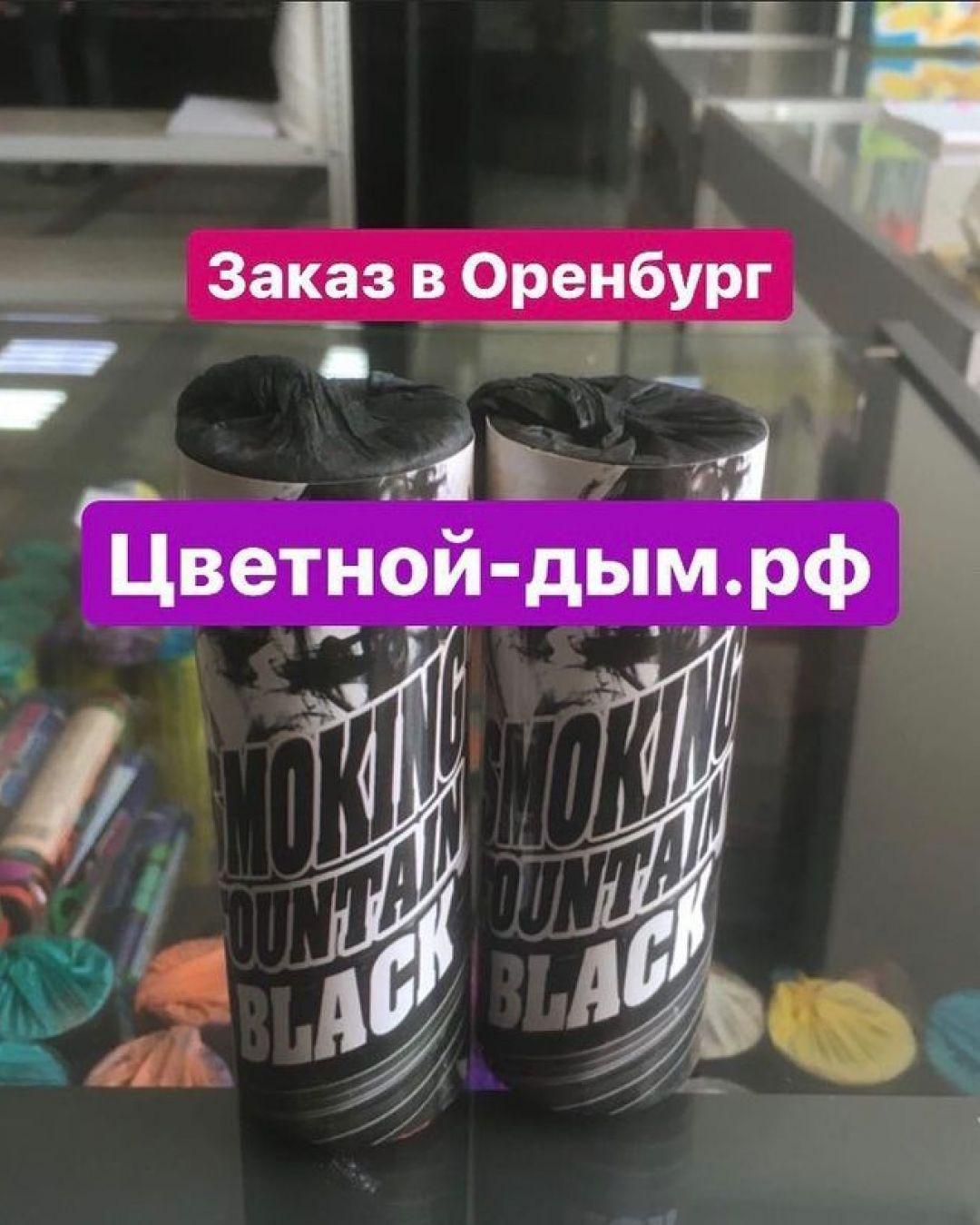 Черный дым отправка - Цветной-дым.рф отзывы