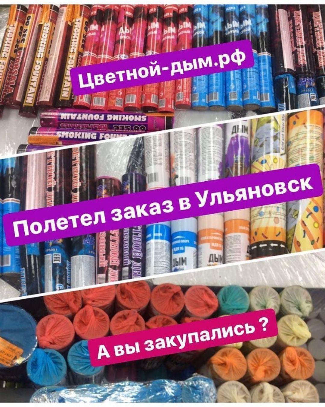 Оптовый заказ - Ульяновск - Цветной-дым.рф отзывы