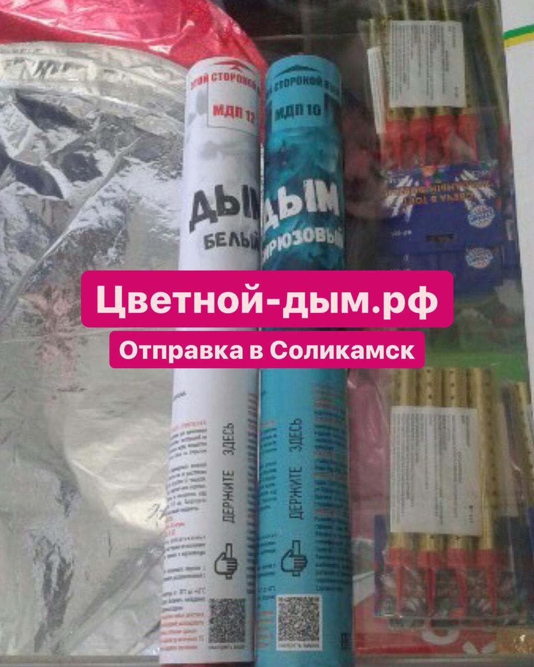 Ручной дым отправка - Цветной-дым.рф отзывы