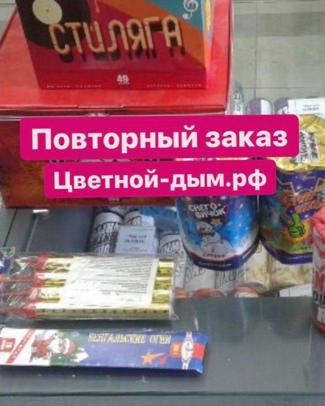 Фейерверки и дым - Цветной-дым.рф отзывы