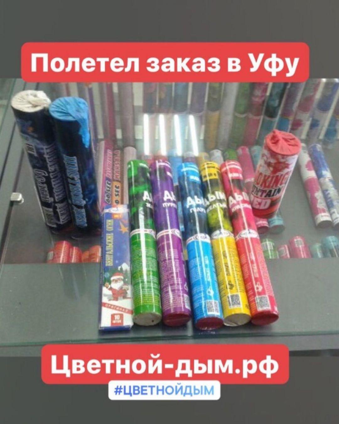 Ручной дым и дым 120 сек - Цветной-дым.рф отзывы