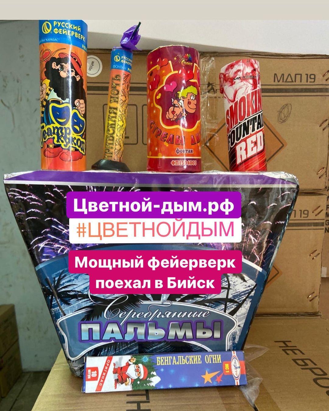 Дым и салют отправка - Цветной-дым.рф отзывы
