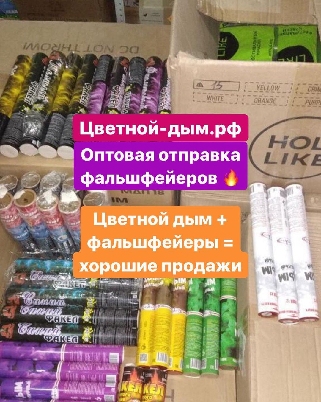 Оптовые отправки цветного дыма - Цветной-дым.рф отзывы