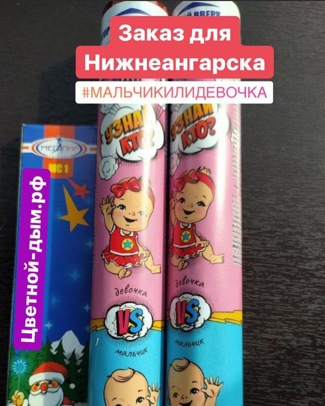 Угадывание пола ребенка отправка дыма - Цветной-дым.рф отзывы