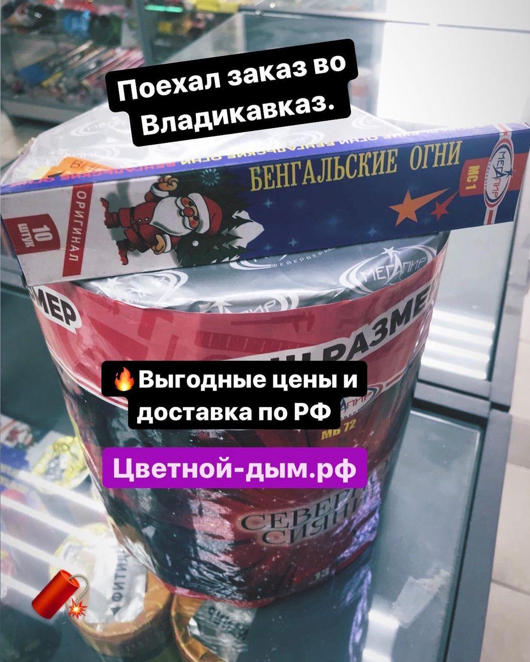 Фейерверк во Владикавказ - Цветной-дым.рф отзывы