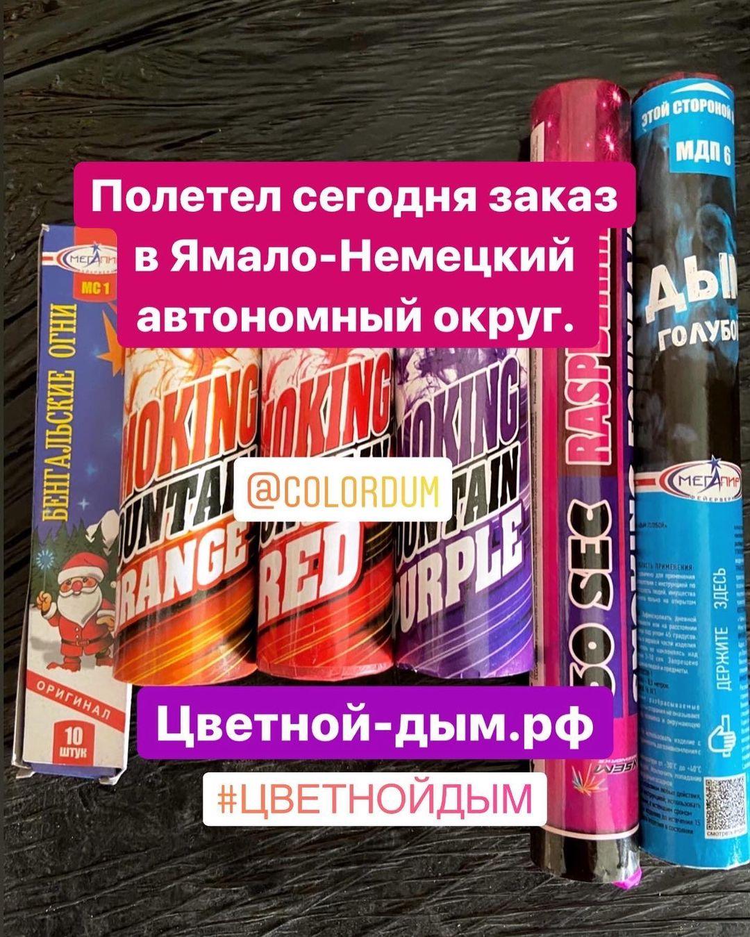 Дымовые шашки для фотосессии отправка - Цветной-дым.рф отзывы