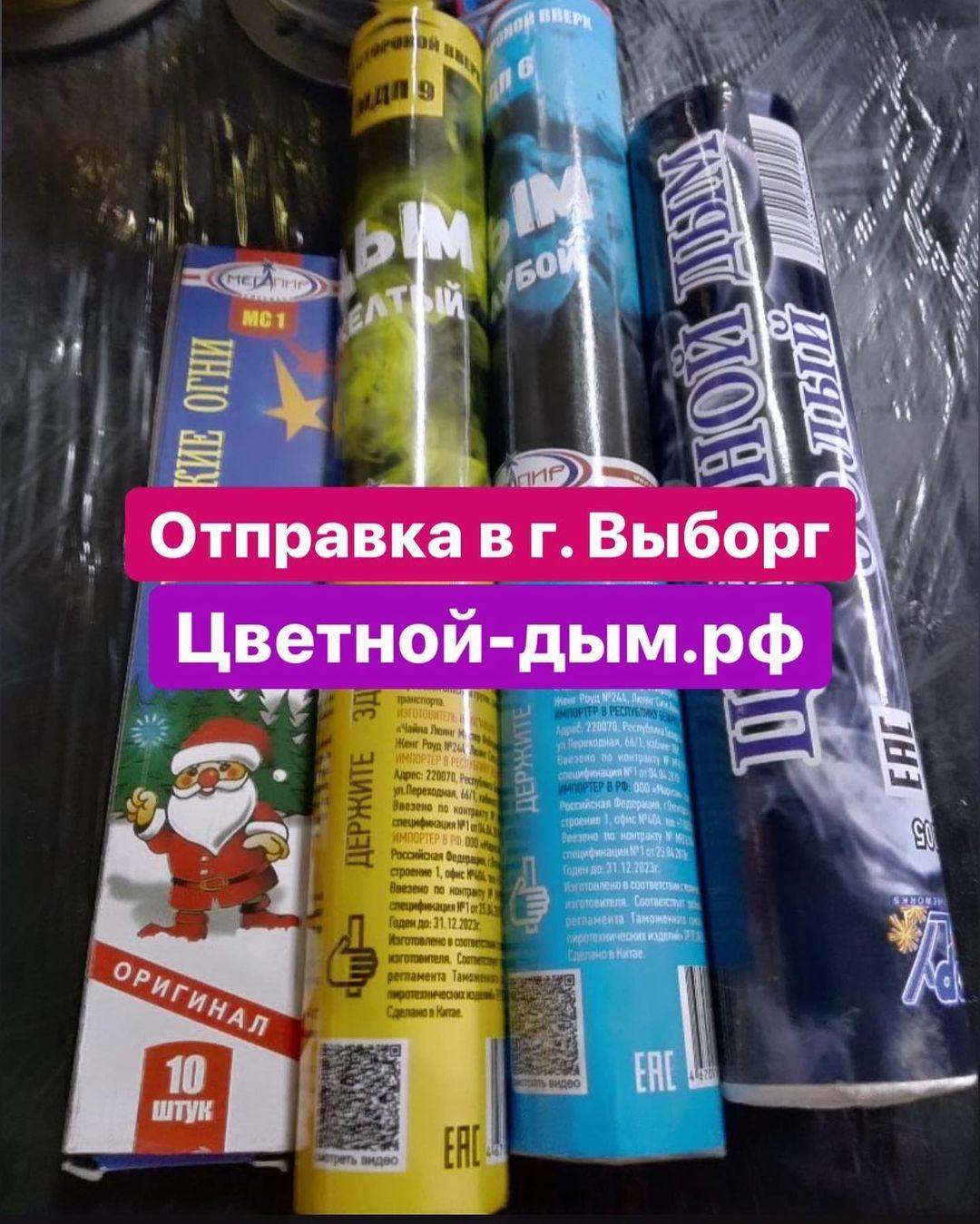 Цветной дым и бенгалки в подарок - Цветной-дым.рф отзывы