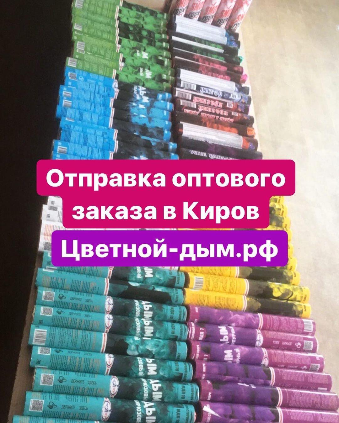 Оптовый заказ цветного дыма - Цветной-дым.рф отзывы