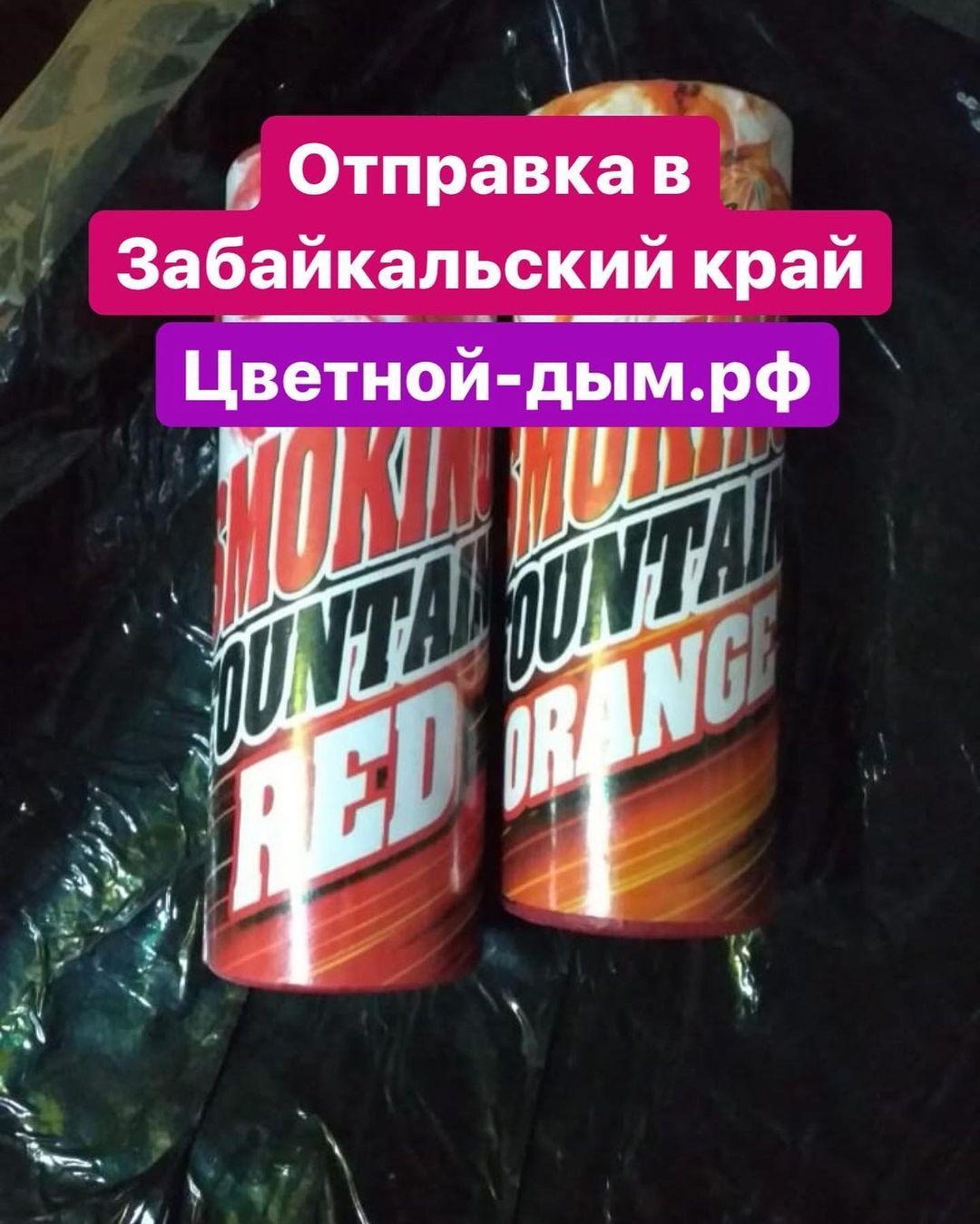 ЦВетной дым отправка двух Смок фонтанов - Цветной-дым.рф отзывы
