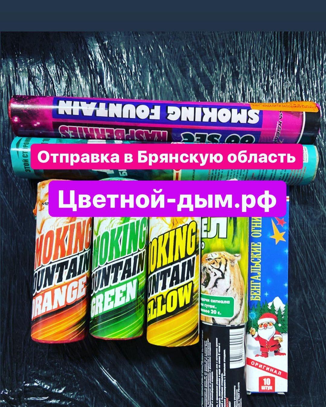 Отправка дыма цветного - Цветной-дым.рф отзывы