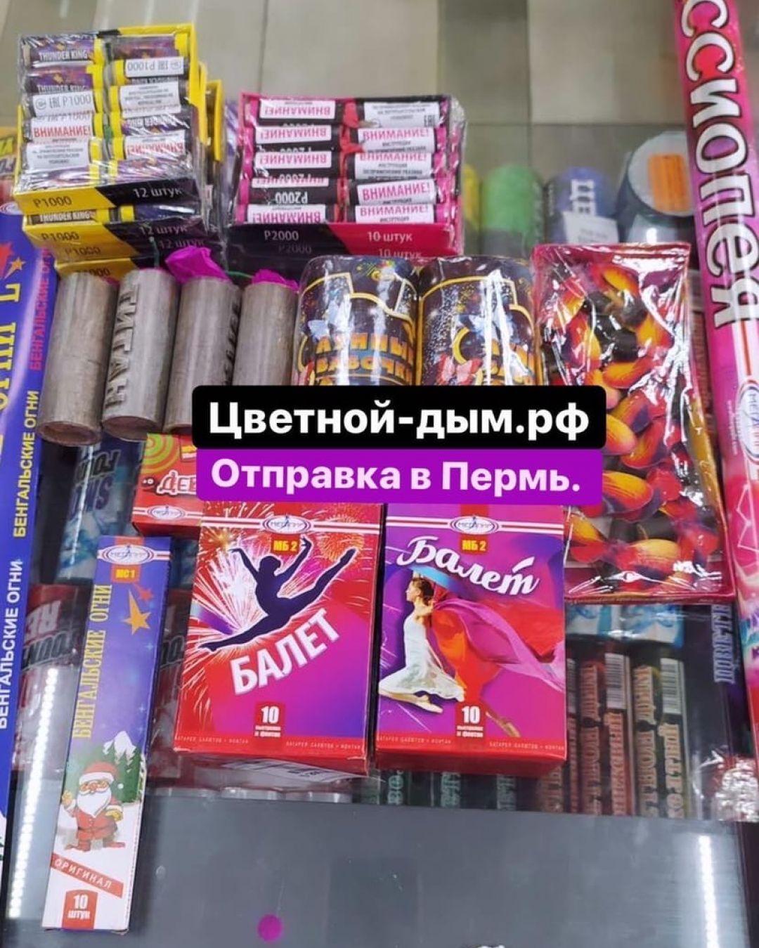 Отправка фейерверков в Пермь  - Цветной-дым.рф отзывы