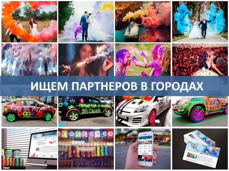 Ищем партнеров в города цветной дым рф - Цветной-дым.рф отзывы