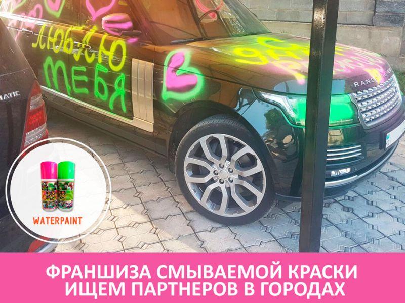 Меловая смываемая краска на автомобиле - Цветной-дым.рф отзывы