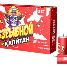 Джокер Взрывной капитан арт. JFK01