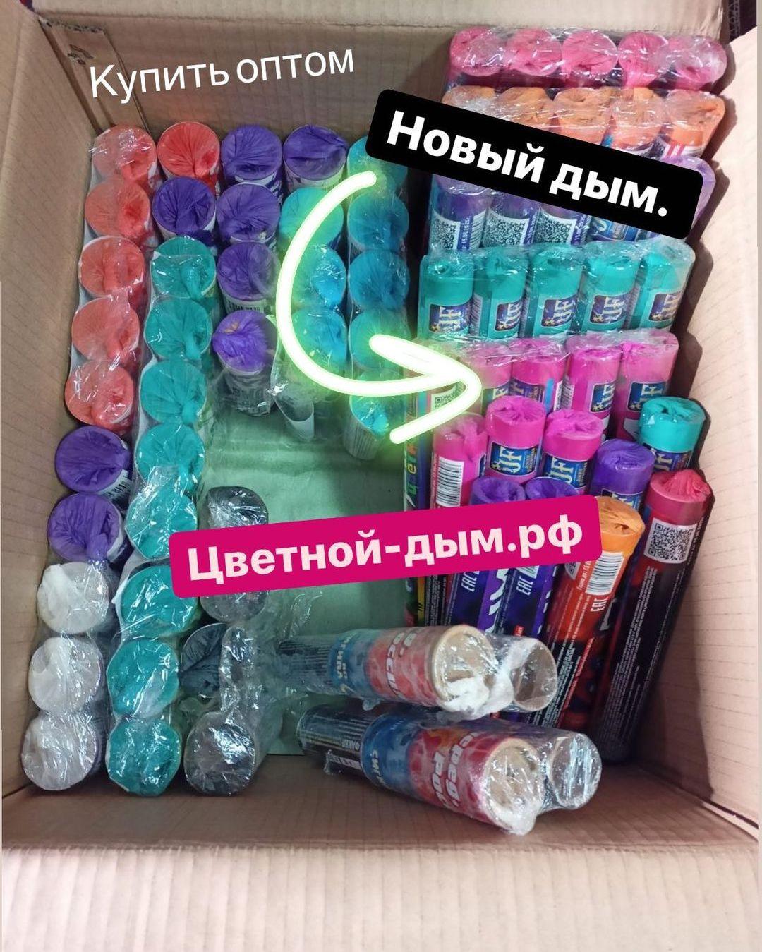 джокер новый цветной дым - Цветной-дым.рф отзывы