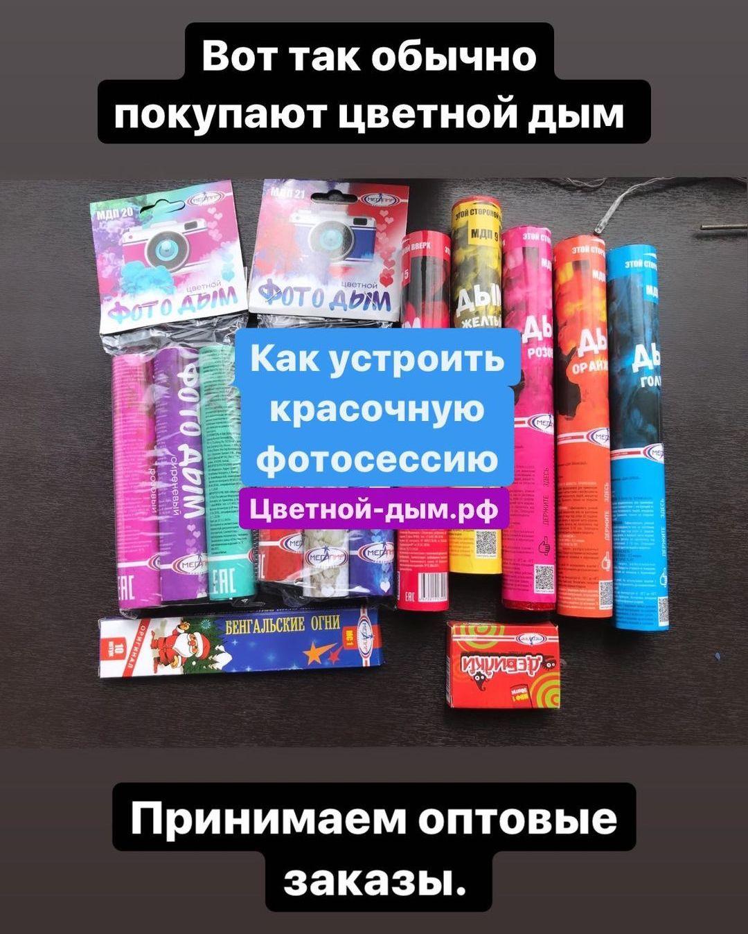 Цветные дымовые шашки для фотосессии - Цветной-дым.рф отзывы