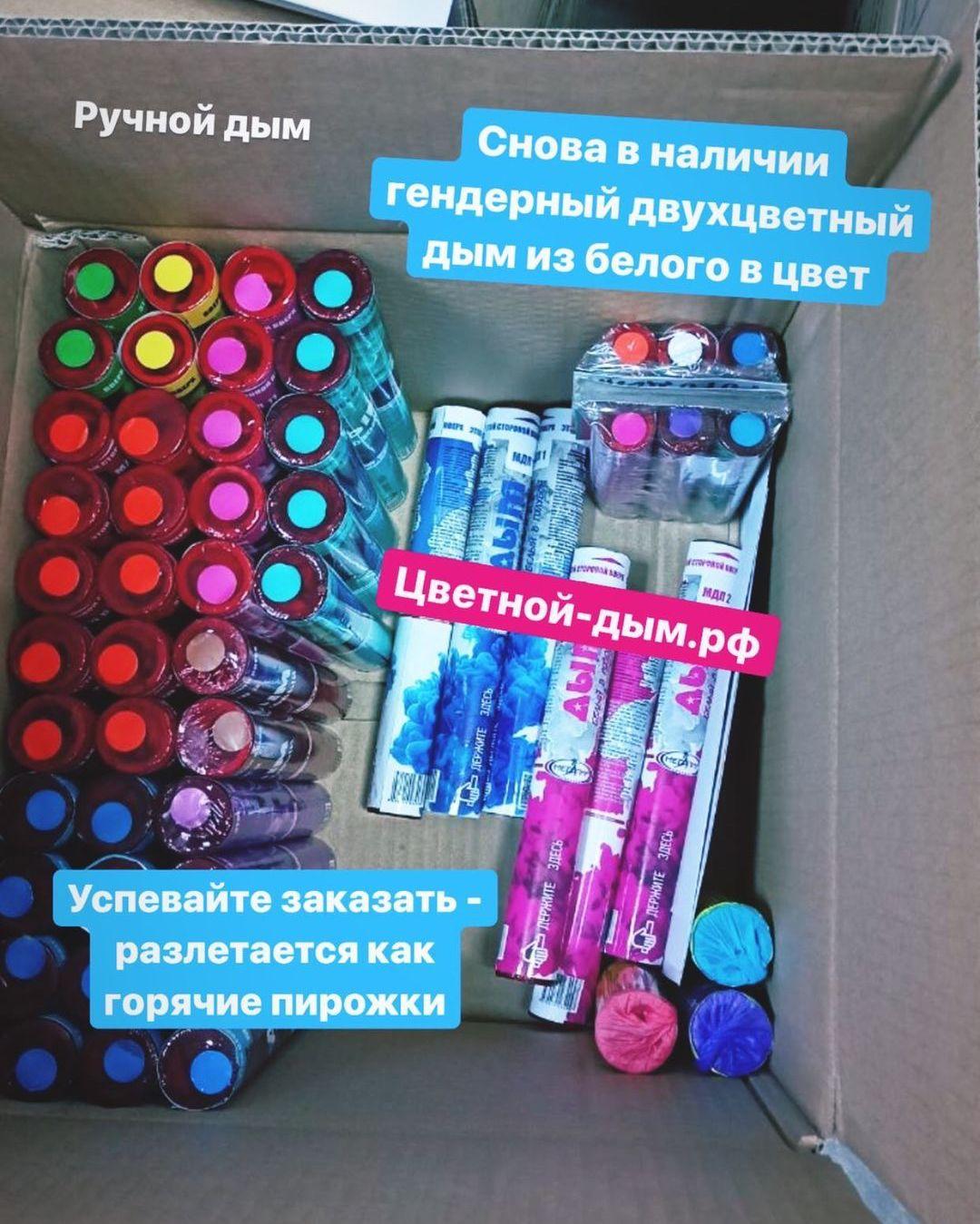 Двухцветный дым - оптовая отправка - Цветной-дым.рф отзывы
