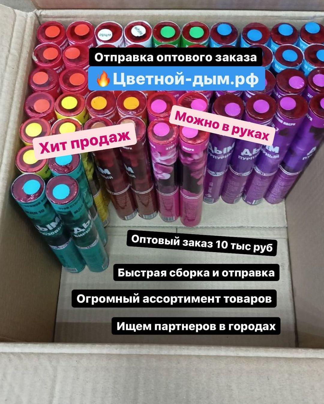 Оптовые отправки цветной-дым.рф - Цветной-дым.рф отзывы