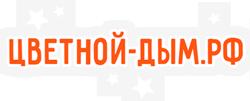 Цветной-дым.рф