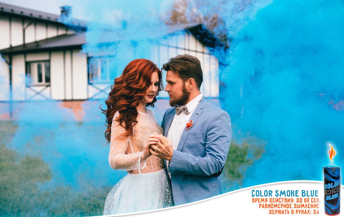 Купить голубой дым color smoke blue