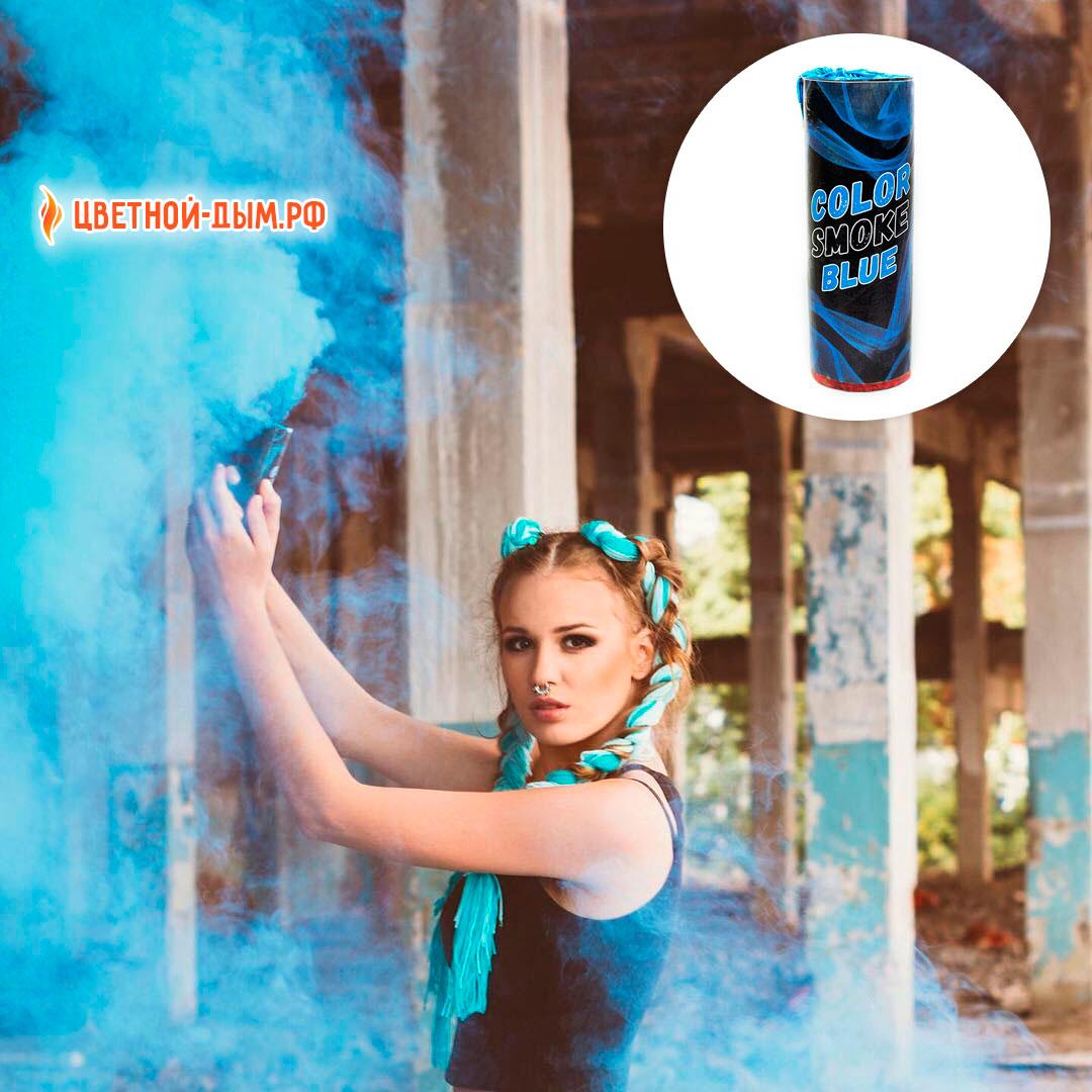 Пример фото с синим дымом color smoke blue