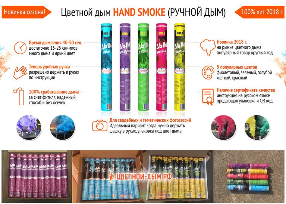 Красная дымовая шашка ручная для фотосессии Hand Smoke МПД5