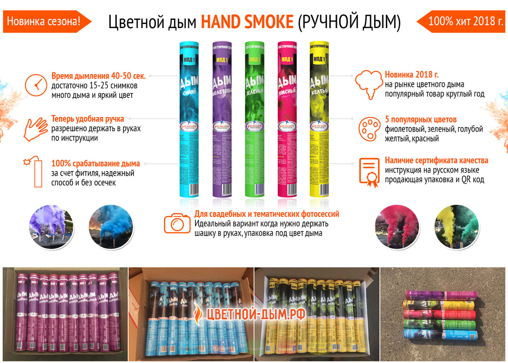 Ручной цветной дым Hand Smoke