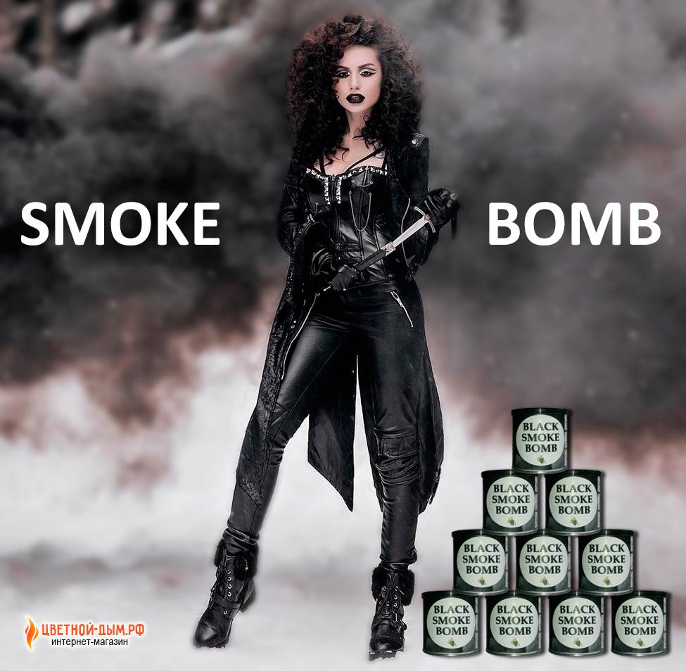 Купить черный дым smoke bomb (смок бомб) 60 секунд черного дыма