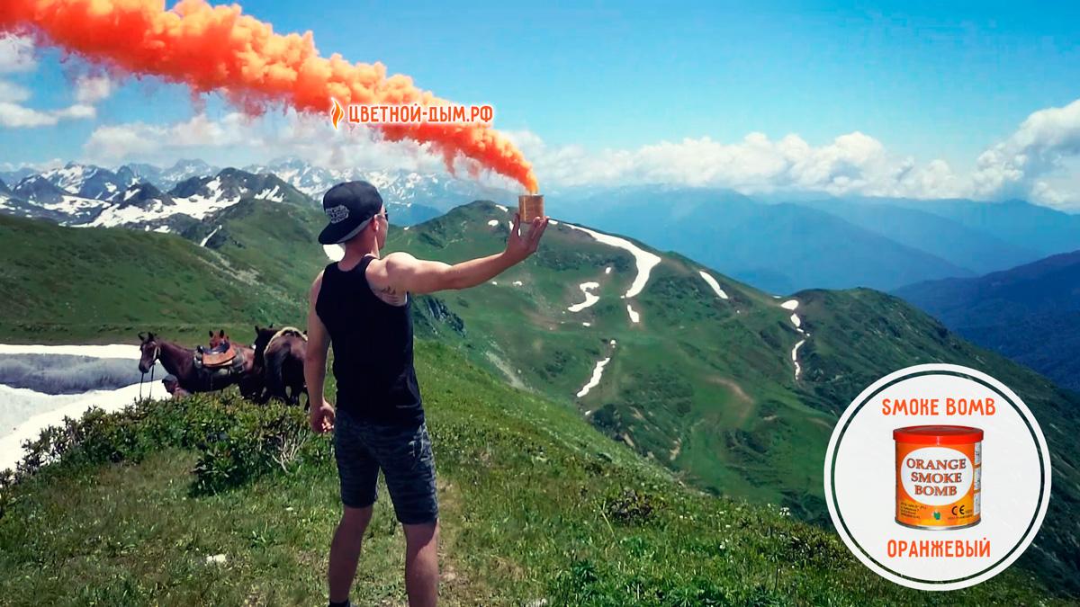 Оранжевый цветной дым Smoke Bomb Orange