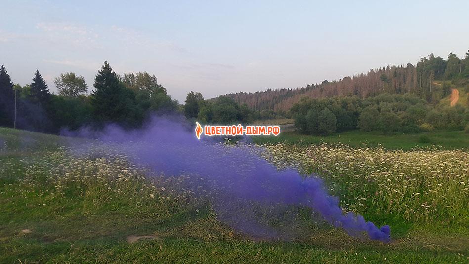цветной дым фиолетового цвета russian smoke