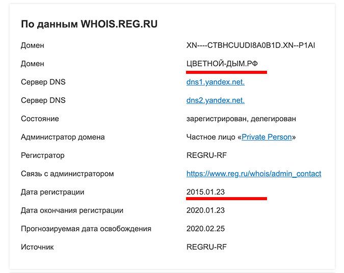 домен цветной-дым.рф