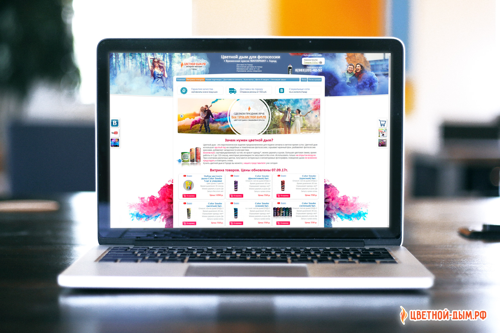 Сайт по франшизе цветного дыма с авито