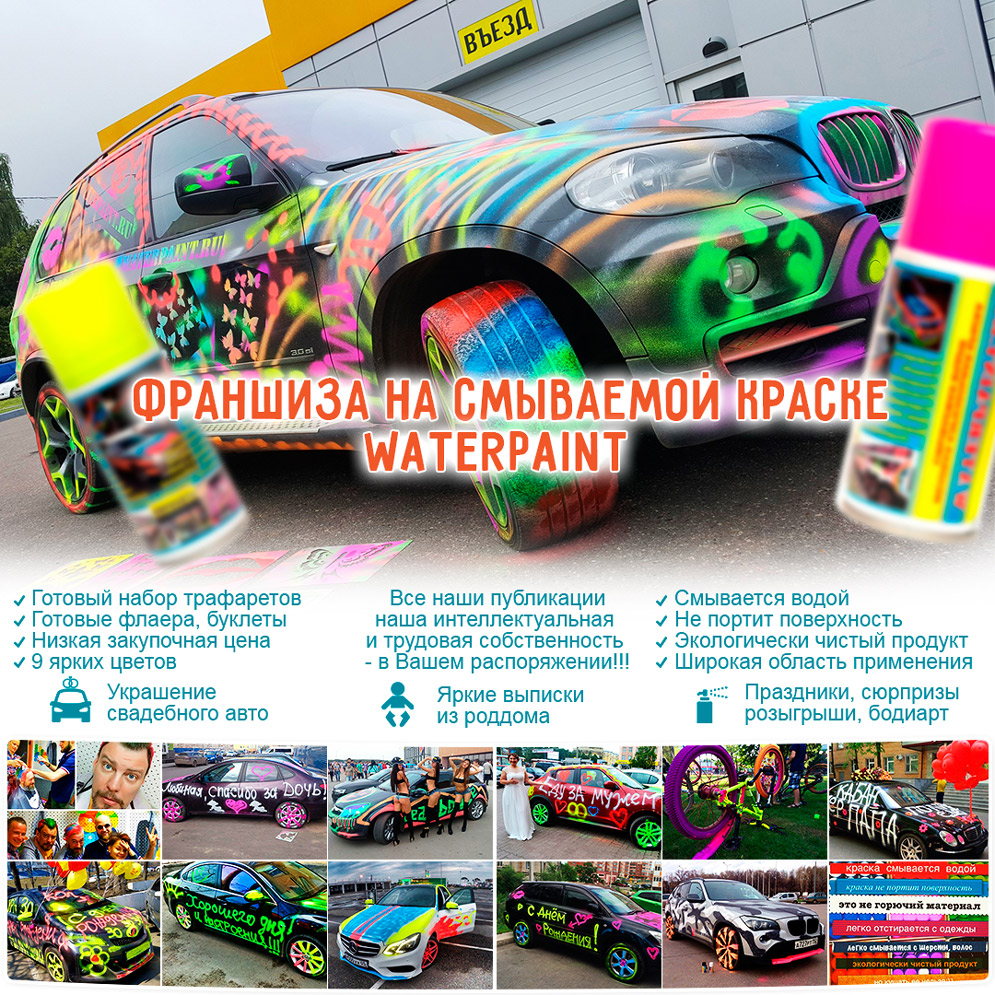 франшиза смываемой краски WATERPAINT