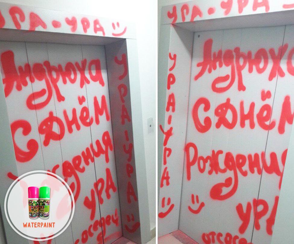 Как разукрасить стены подъезда цветной смываемой краской