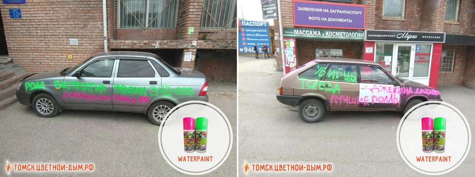Смываемая краска в Томске реклама для суши