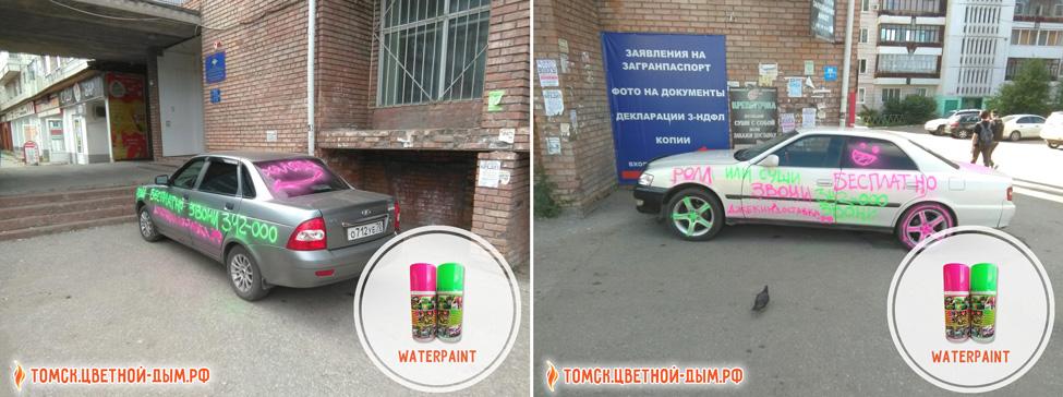 Меловая краска в Томске Waterpaint