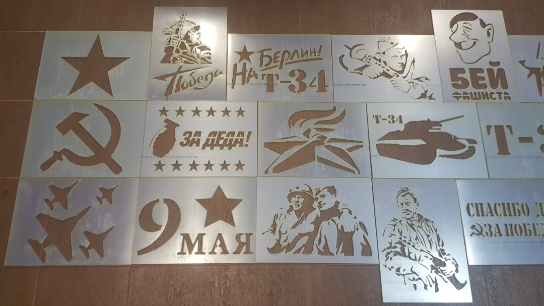 трафареты звезда победа на Берлин бей фашиста за деда 9 мая солдаты