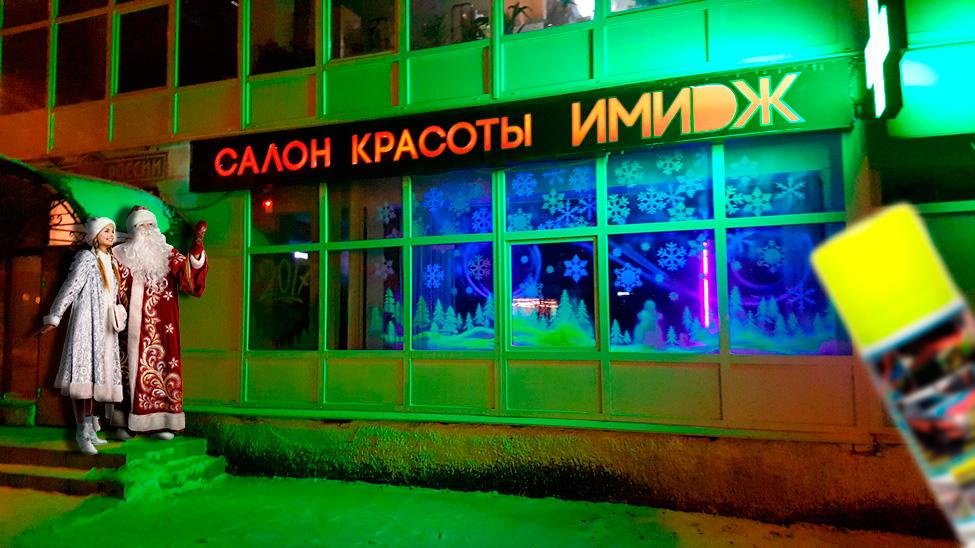 смываемая краска для украшения витрин магазина