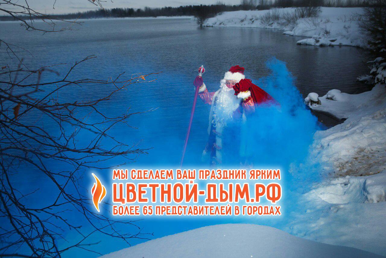 дед мороз с дымовой шашкой цветного дыма