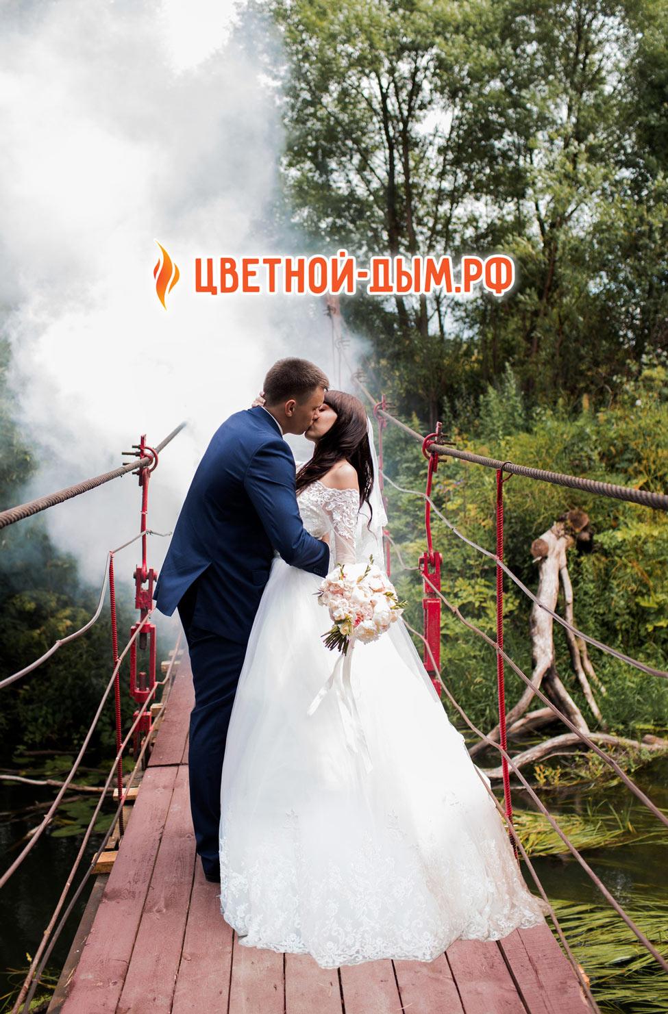 Свадебная фотосессия на мосту с белым дымом город Тула